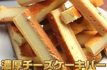 チーズケーキバー500g(わけあり 訳あり ワケあり 端っこ 端) lf