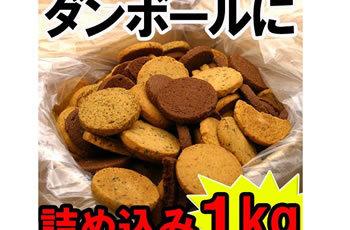 訳あり わけあり 割れ 豆乳おからクッキー4種入1kg 送料無料 訳ありスイーツ ダイエット bs(沖縄県・離島は送料630円)